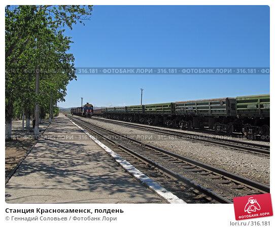 Купить «Станция Краснокаменск, полдень», фото № 316181, снято 9 июня 2008 г. (c) Геннадий Соловьев / Фотобанк Лори