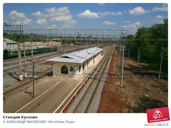 Купить «Станция Кусково», фото № 298513, снято 18 мая 2008 г. (c) АЛЕКСАНДР МИХЕИЧЕВ / Фотобанк Лори