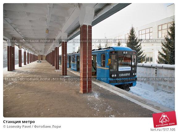 Купить «Станция метро», фото № 517105, снято 21 ноября 2017 г. (c) Losevsky Pavel / Фотобанк Лори