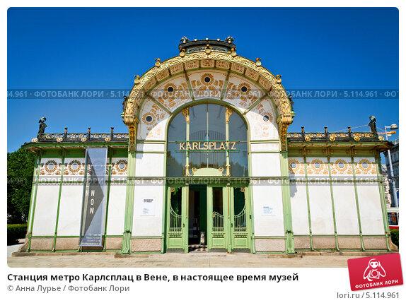 Купить «Станция метро Карлсплац в Вене, в настоящее время музей», фото № 5114961, снято 21 июня 2013 г. (c) Анна Лурье / Фотобанк Лори