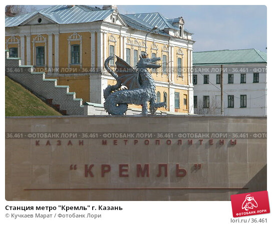 """Станция метро """"Кремль"""" г. Казань, фото № 36461, снято 29 апреля 2006 г. (c) Кучкаев Марат / Фотобанк Лори"""