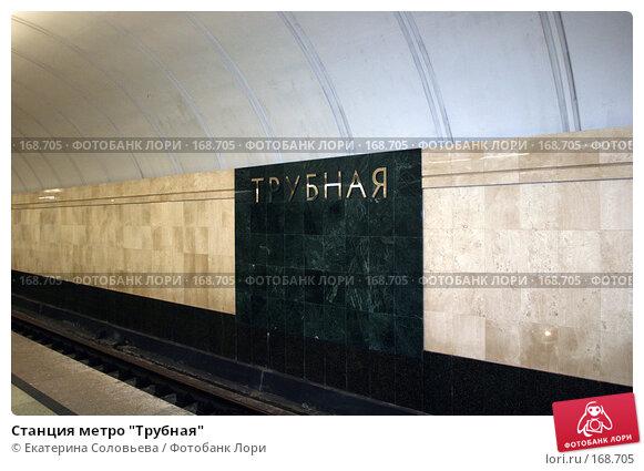 "Станция метро ""Трубная"", фото № 168705, снято 30 декабря 2007 г. (c) Екатерина Соловьева / Фотобанк Лори"
