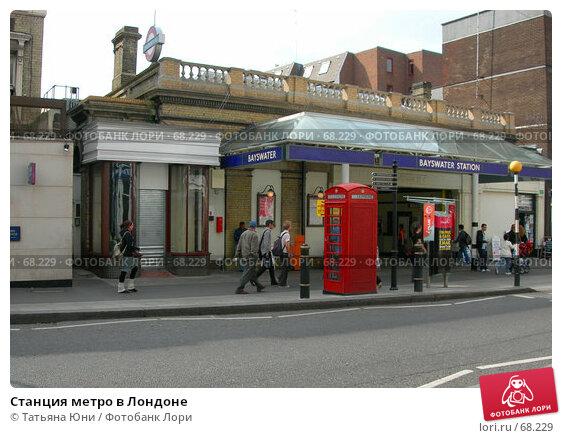 Купить «Станция метро в Лондоне», эксклюзивное фото № 68229, снято 15 августа 2006 г. (c) Татьяна Юни / Фотобанк Лори
