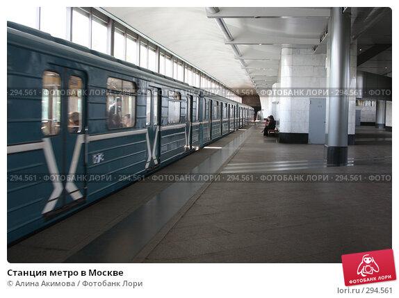Станция метро в Москве, фото № 294561, снято 18 мая 2008 г. (c) Алина Акимова / Фотобанк Лори