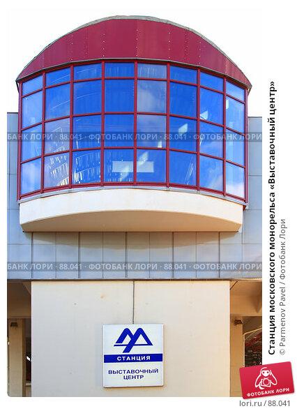 Станция московского монорельса «Выставочный центр», фото № 88041, снято 16 сентября 2007 г. (c) Parmenov Pavel / Фотобанк Лори