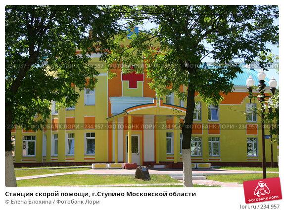 Станция скорой помощи, г.Ступино Московской области, эксклюзивное фото № 234957, снято 12 июня 2007 г. (c) Елена Блохина / Фотобанк Лори