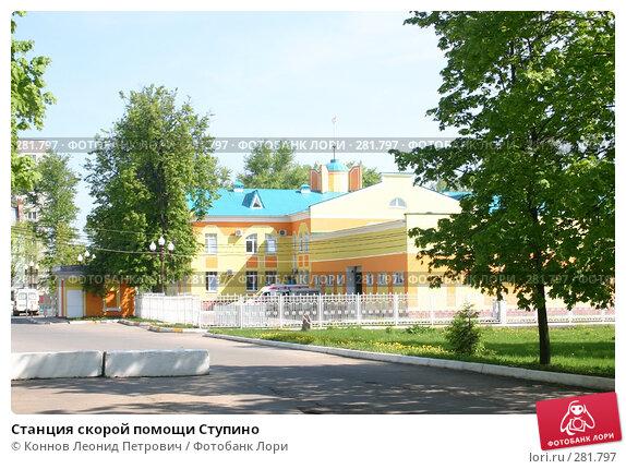 Станция скорой помощи Ступино, фото № 281797, снято 12 мая 2008 г. (c) Коннов Леонид Петрович / Фотобанк Лори