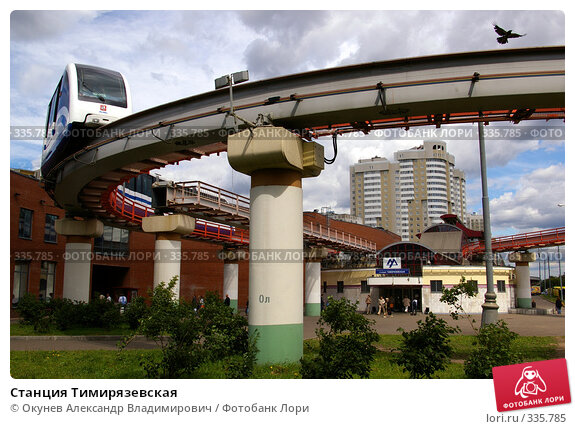 Станция Тимирязевская, фото № 335785, снято 26 июня 2008 г. (c) Окунев Александр Владимирович / Фотобанк Лори
