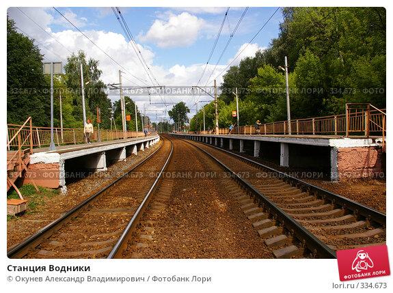Станция Водники, фото № 334673, снято 25 июня 2008 г. (c) Окунев Александр Владимирович / Фотобанк Лори