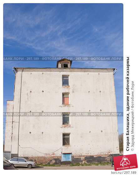 Старая Балашиха, здание рабочей казармы, фото № 297189, снято 23 апреля 2008 г. (c) Эдуард Межерицкий / Фотобанк Лори