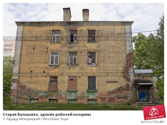 Старая Балашиха, здание рабочей казармы, фото № 312401, снято 29 мая 2008 г. (c) Эдуард Межерицкий / Фотобанк Лори
