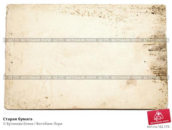Купить «Старая бумага», фото № 62173, снято 13 июля 2007 г. (c) Бутинова Елена / Фотобанк Лори