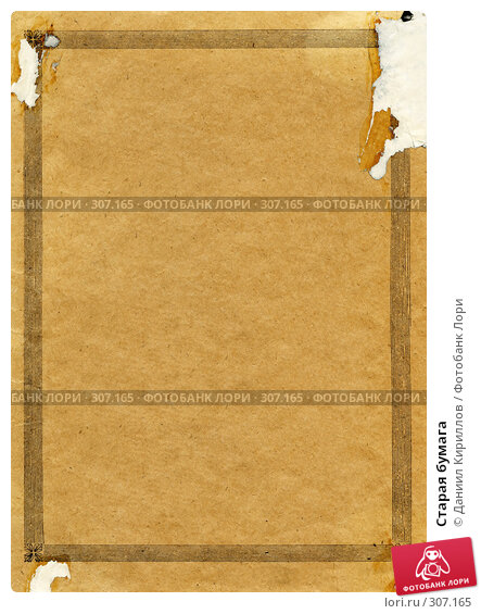 Купить «Старая бумага», фото № 307165, снято 19 апреля 2018 г. (c) Даниил Кириллов / Фотобанк Лори