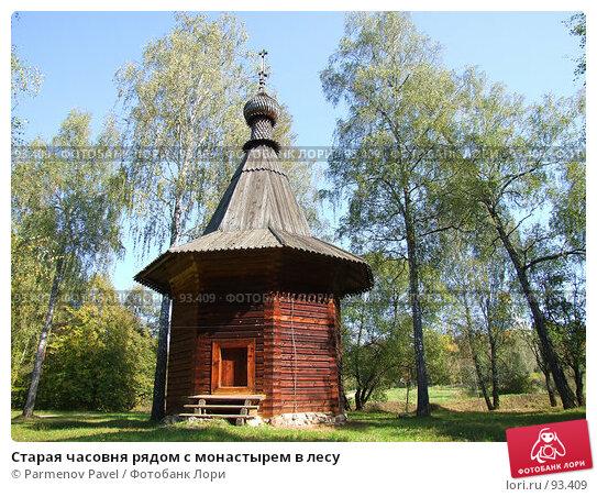 Старая часовня рядом с монастырем в лесу, фото № 93409, снято 19 сентября 2007 г. (c) Parmenov Pavel / Фотобанк Лори