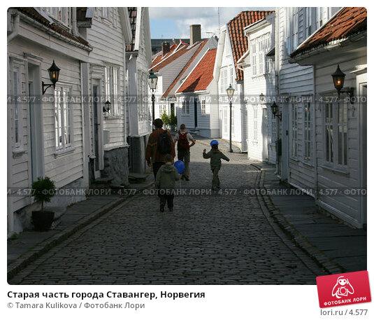 Старая часть города Ставангер, Норвегия, фото № 4577, снято 25 августа 2005 г. (c) Tamara Kulikova / Фотобанк Лори