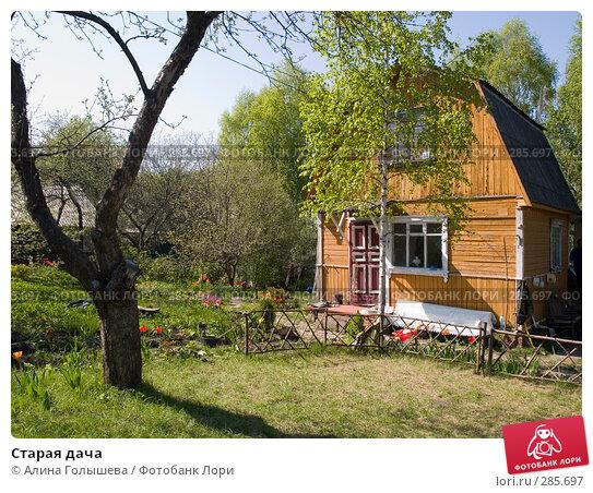 Старая дача, эксклюзивное фото № 285697, снято 3 мая 2008 г. (c) Алина Голышева / Фотобанк Лори