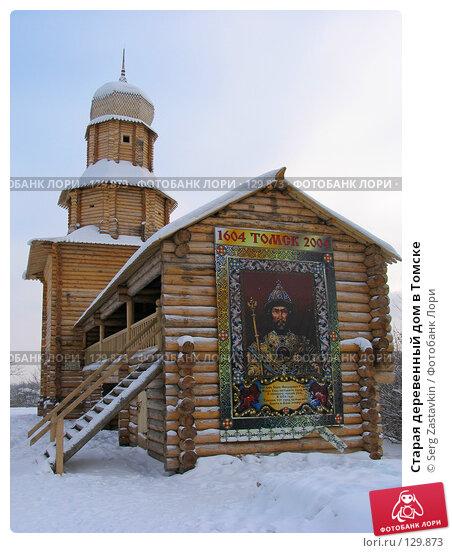Старая деревенный дом в Томске, фото № 129873, снято 22 декабря 2004 г. (c) Serg Zastavkin / Фотобанк Лори