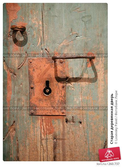 Старая деревянная дверь, фото № 260737, снято 8 марта 2017 г. (c) Losevsky Pavel / Фотобанк Лори