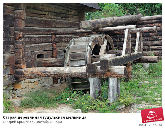 Старая деревянная гуцульская мельница, фото № 156181, снято 31 июля 2007 г. (c) Юрий Брыкайло / Фотобанк Лори