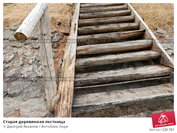 Старая деревянная лестница, фото № 238781, снято 6 февраля 2008 г. (c) Дмитрий Яковлев / Фотобанк Лори