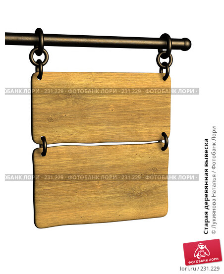 Старая деревянная вывеска, иллюстрация № 231229 (c) Лукиянова Наталья / Фотобанк Лори