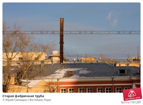 Старая фабричная труба, фото № 151297, снято 15 декабря 2007 г. (c) Юрий Синицын / Фотобанк Лори