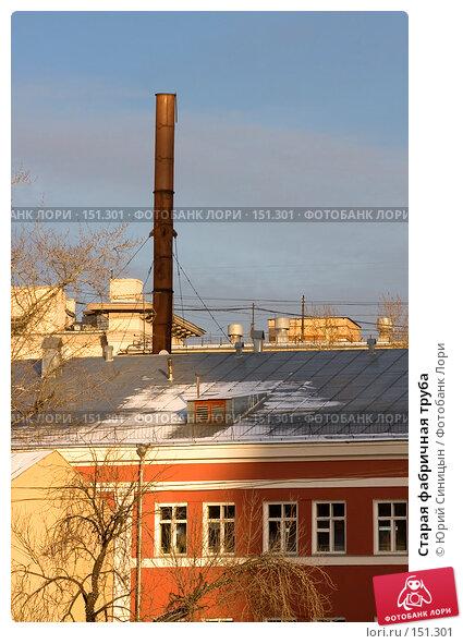 Старая фабричная труба, фото № 151301, снято 15 декабря 2007 г. (c) Юрий Синицын / Фотобанк Лори