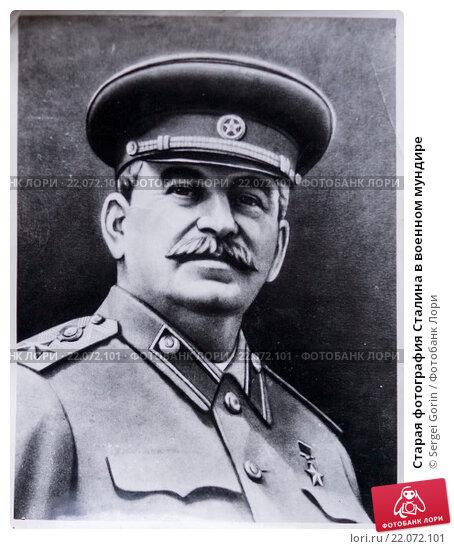 Старая фотография Сталина в военном мундире, фото № 22072101, снято 4 марта 2016 г. (c) Sergei Gorin / Фотобанк Лори