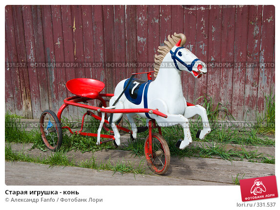 Купить «Старая игрушка - конь», фото № 331537, снято 18 марта 2018 г. (c) Александр Fanfo / Фотобанк Лори