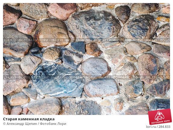 Старая каменная кладка, эксклюзивное фото № 284833, снято 13 мая 2008 г. (c) Александр Щепин / Фотобанк Лори