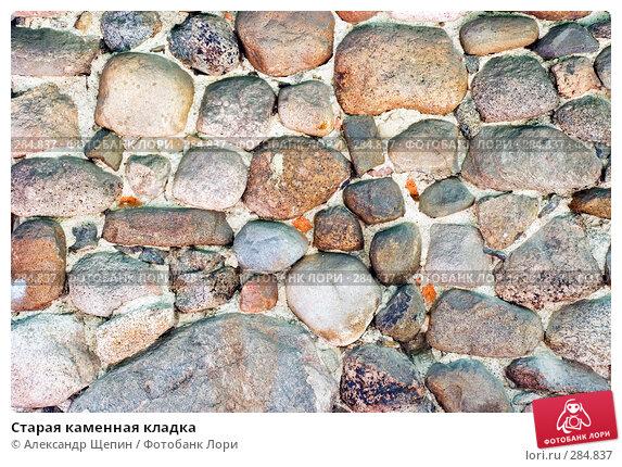 Старая каменная кладка, эксклюзивное фото № 284837, снято 13 мая 2008 г. (c) Александр Щепин / Фотобанк Лори