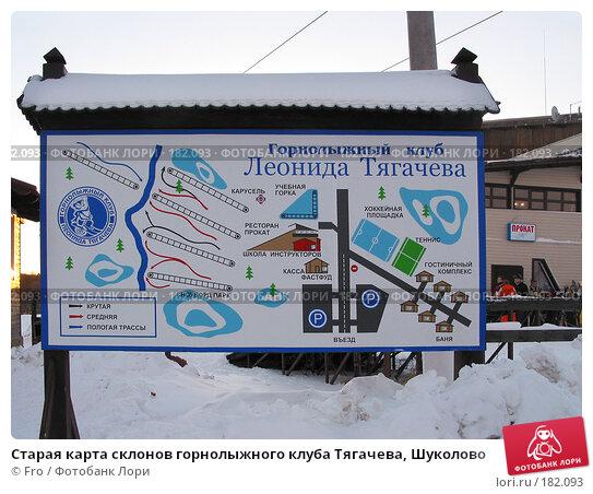 Старая карта склонов горнолыжного клуба Тягачева, Шуколово, фото № 182093, снято 13 декабря 2003 г. (c) Fro / Фотобанк Лори