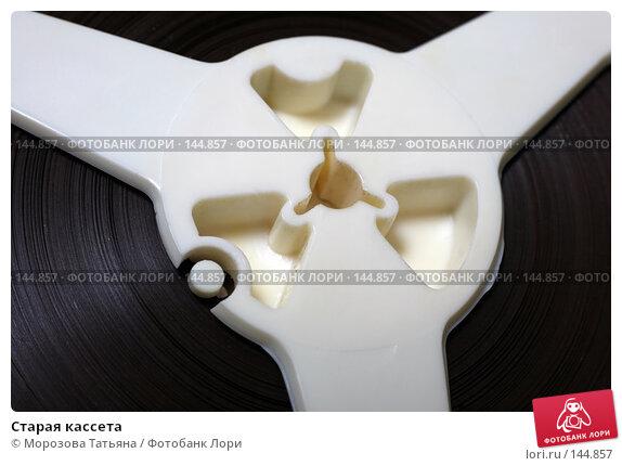 Купить «Старая кассета», фото № 144857, снято 30 ноября 2007 г. (c) Морозова Татьяна / Фотобанк Лори