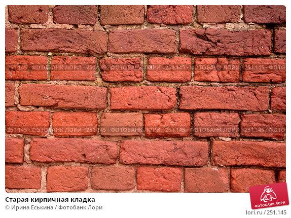 Старая кирпичная кладка, фото № 251145, снято 28 февраля 2008 г. (c) Ирина Еськина / Фотобанк Лори