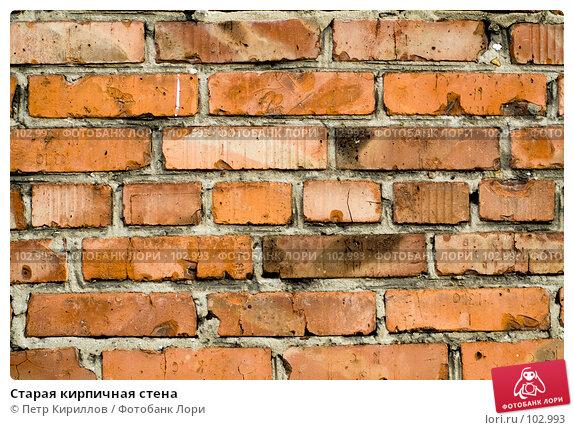 Старая кирпичная стена, фото № 102993, снято 26 октября 2016 г. (c) Петр Кириллов / Фотобанк Лори