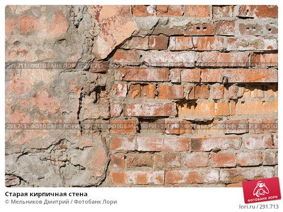 Старая кирпичная стена, фото № 291713, снято 26 апреля 2008 г. (c) Мельников Дмитрий / Фотобанк Лори