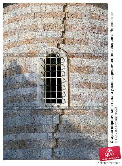 Старая кирпичная стена и узкое зарешеченное окошко, Черногория, фото № 299269, снято 26 августа 2007 г. (c) Fro / Фотобанк Лори