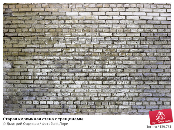 Старая кирпичная стена с трещинами, фото № 139761, снято 22 сентября 2017 г. (c) Дмитрий Ощепков / Фотобанк Лори