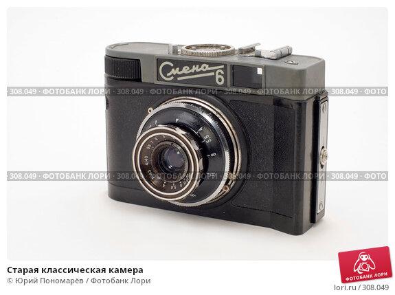 Старая классическая камера, фото № 308049, снято 1 июня 2008 г. (c) Юрий Пономарёв / Фотобанк Лори