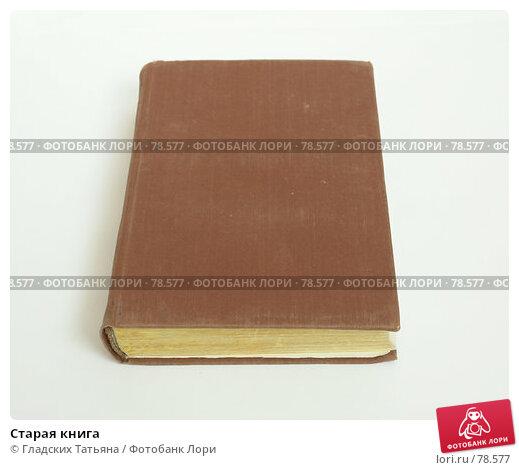 Купить «Старая книга», фото № 78577, снято 22 марта 2007 г. (c) Гладских Татьяна / Фотобанк Лори