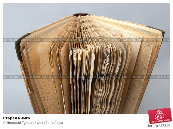 Старая книга, фото № 87597, снято 14 июня 2007 г. (c) Николай Туркин / Фотобанк Лори
