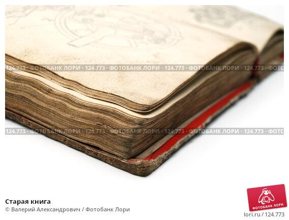 Старая книга, фото № 124773, снято 8 ноября 2007 г. (c) Валерий Александрович / Фотобанк Лори