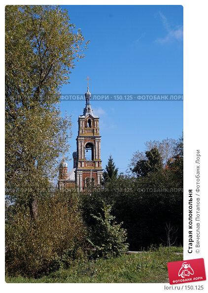 Старая колокольня, фото № 150125, снято 24 сентября 2006 г. (c) Вячеслав Потапов / Фотобанк Лори