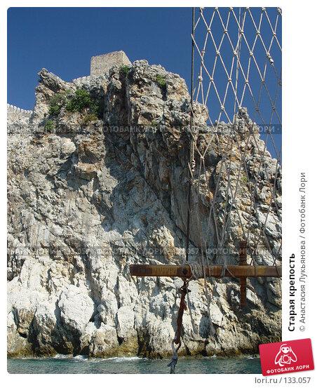 Купить «Старая крепость», фото № 133057, снято 30 августа 2005 г. (c) Анастасия Лукьянова / Фотобанк Лори