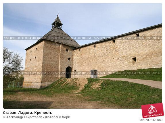 Старая  Ладога. Крепость, фото № 165089, снято 11 мая 2007 г. (c) Александр Секретарев / Фотобанк Лори