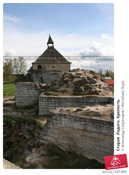 Старая  Ладога. Крепость, фото № 167409, снято 11 мая 2007 г. (c) Александр Секретарев / Фотобанк Лори