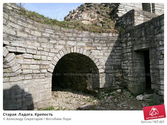 Старая  Ладога. Крепость, фото № 167421, снято 11 мая 2007 г. (c) Александр Секретарев / Фотобанк Лори