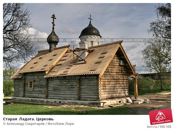 Купить «Старая  Ладога. Церковь», фото № 165105, снято 11 мая 2007 г. (c) Александр Секретарев / Фотобанк Лори