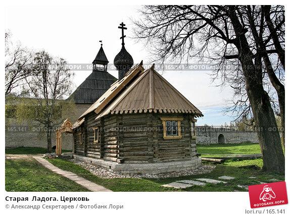 Купить «Старая  Ладога. Церковь», фото № 165141, снято 11 мая 2007 г. (c) Александр Секретарев / Фотобанк Лори