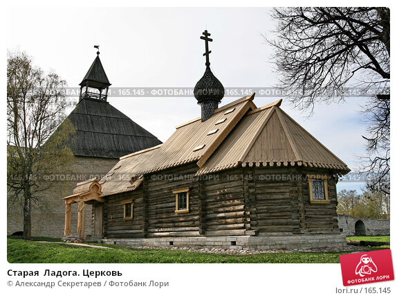 Старая  Ладога. Церковь, фото № 165145, снято 11 мая 2007 г. (c) Александр Секретарев / Фотобанк Лори